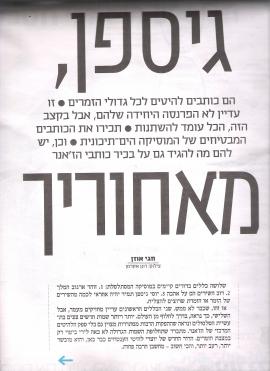 עינת ישראל היום 001